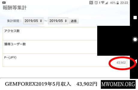 GEMFOREX2019年5月分海外FXアフィリエイト報酬公開.jpg